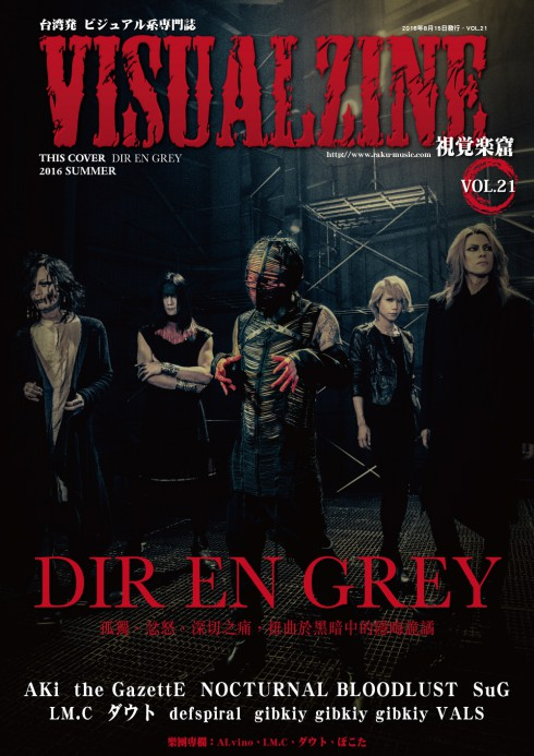 VISUALZINE-VOL21-COVER-DIRENGREY