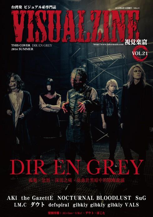 VISUALZINE-VOL21-COVER-DIRENGREY